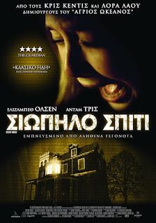 affiche grecque de SILENT HOUSE avec Elizabeth Olsen