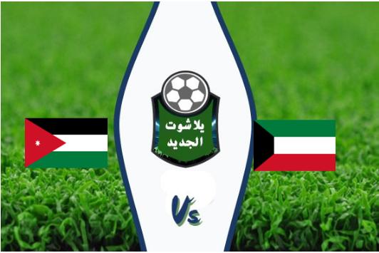 نتيجة مباراة الكويت والأردن بتاريخ 07-08-2019 بطولة اتحاد غرب آسيا