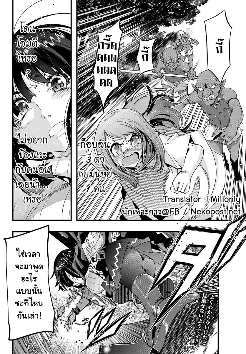 อ่านการ์ตูน Yoku Wakaranai keredo Isekai ni Tensei Shiteita You Desu ตอนที่ 6.2 หน้าที่ 10