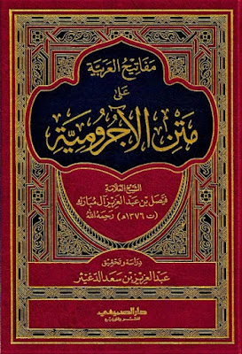 مفاتيح العربية على متن الآجرومية لفيصل آل مبارك - تحقيق الدغيثر , pdf