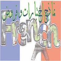 لغة فرنسية