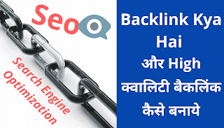 Backlink Kya Hai Or Kaise Banaye