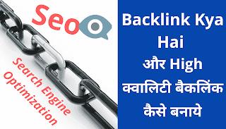 Backlink Kya Hai Or Kaise Banaye