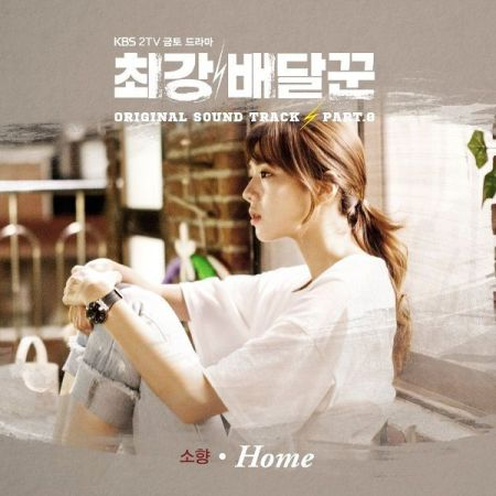 Lyric : Sohyang (소향) - Home (OST. Strongest Deliveryman)