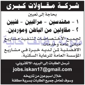 وظائف شاغرة فى الصحف الكويتية الاربعاء 16-08-2017 %25D8%25A7%25D9%2584%25D9%2582%25D8%25A8%25D8%25B3%2B2