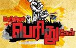 Perithinum Perithu Kel Perithinum Perithu Kel 18 11 2012 Vijay Tv | Perithinum Perithu Kel Vijay Tv