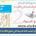 دليل الأستاذ للمقرر الجديد للغة العربية في مكون القراءة المستوى الثاني