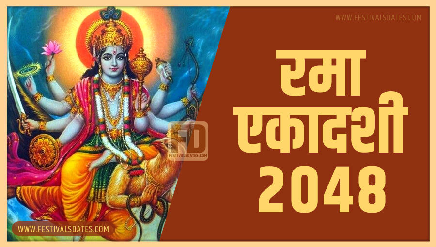2048 रमा एकादशी तारीख व समय भारतीय समय अनुसार