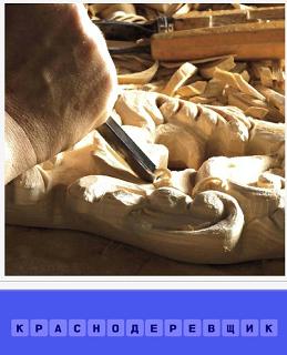 краснодеревщик инструментом делает из дерева изделие