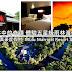 【砂拉越 姆魯國家公園 住宿】雨林中的奇蹟 體驗五星級雨林渡假村 姆魯萬豪度假村  Mulu Marriott Resort & Spa