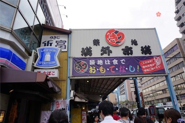DAY 4 Tsukiji Fish Market, Tokyo Japan