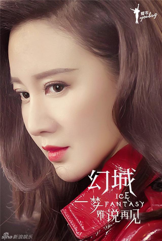Ice Fantasy Zhang Meng