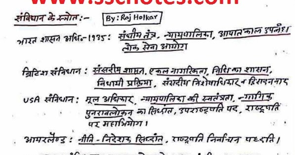 Indian Constitution Handwritten Notes in Hindi By Raj Holkar