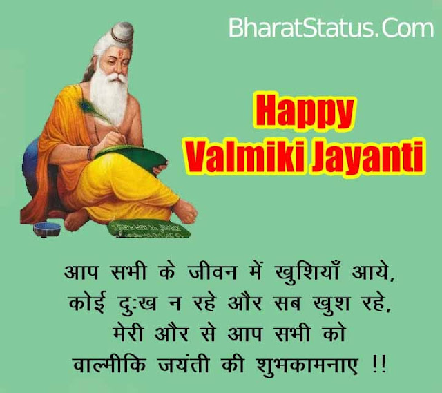 Valmiki Status Wishes Quotes in hindi