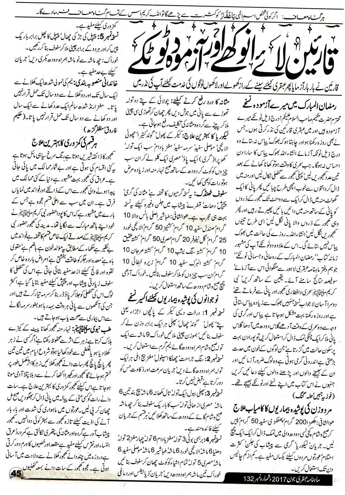 Page 45 Ubqari Magazine June 2017