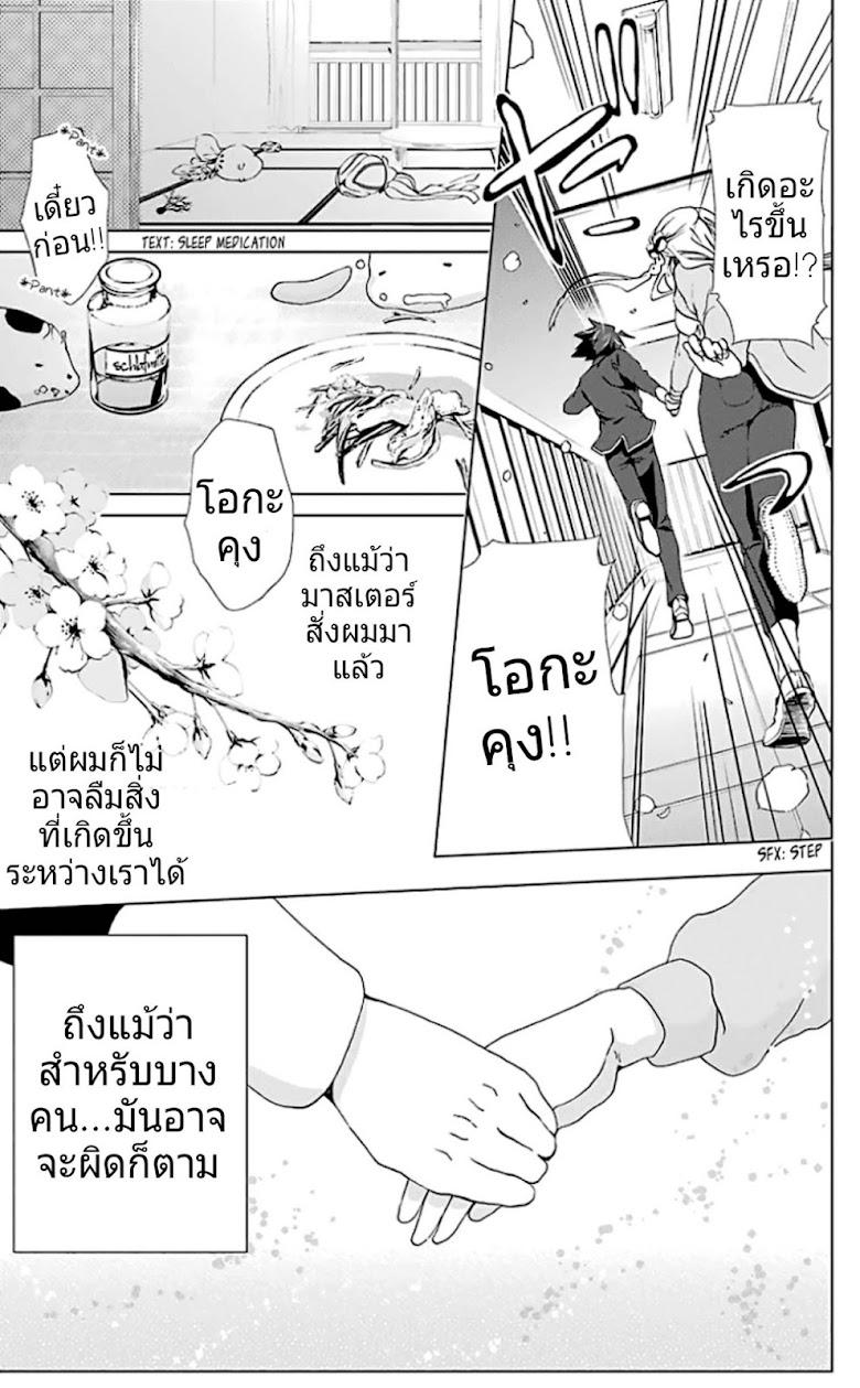 Mahou Tsukai no Deshi ga Warau Toki - หน้า 31