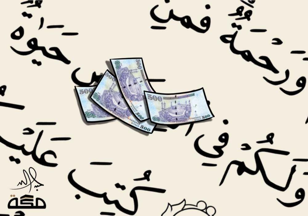 Al-Quran Dinistakan di Kota Suci, Kemana Ulama dan Pemerintah Arab Saudi?