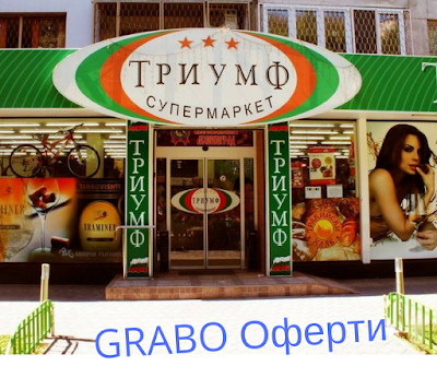 https://grabo.bg/places/supermarketi-triumf/deals?affid=46188