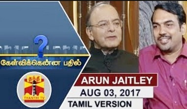 Kelvikkenna Bathil Special 03-08-2017 | Exclusive Interview with Arun Jaitley