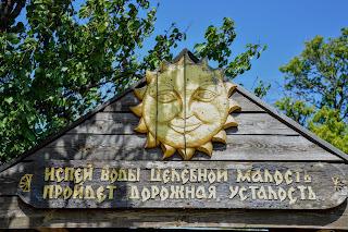 Село Золотой Колодезь. Исторический сруб колодца на территории историко-культурного комплекса