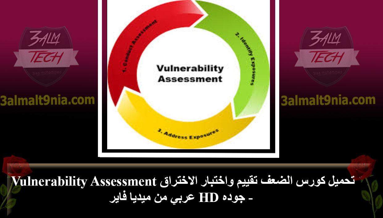 Vulnerability Assessment - عالم التقنيه