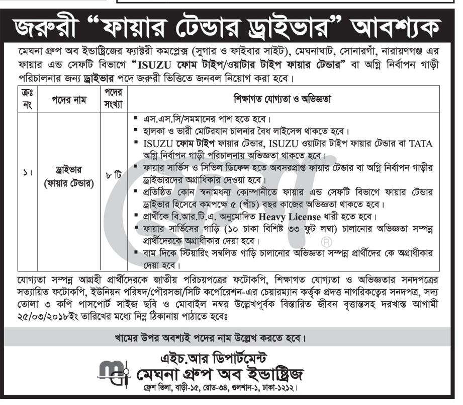 Meghna Group of Industries Fire Tender Driver Job Circular 2018