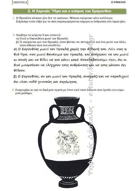 Η Λερναία Ύδρα και ο κάπρος του Ερύμανθου - Ενότητα 1 - ο Ηρακλής