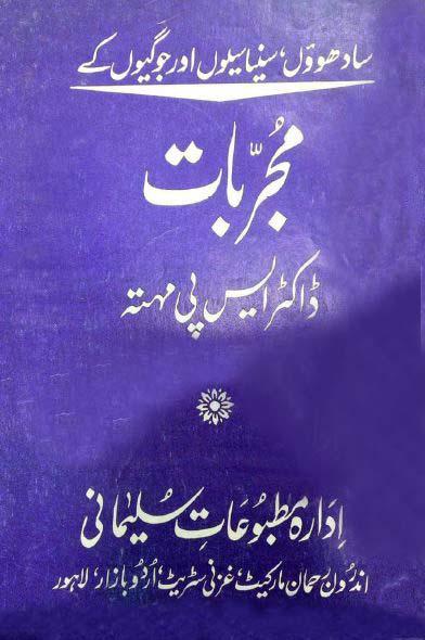 Sadhu Sanyasi Aur Jogion Kay Mujarabaat Book By Dr. S P Mehta Pdf Download