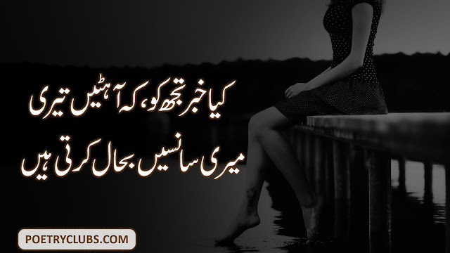 Sad Poetry - Best Sad Poetry - Heart Touching Poetry