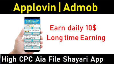 Admob High CPC Aia File Shayari App | Admob Aia File Shayari App 2019