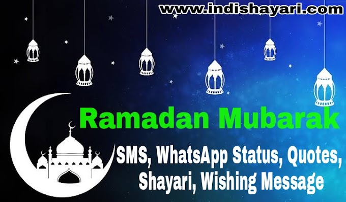 रमजान Mubarak शायरी in Hindi 2020– Ramadan Mubarak Wishes, SMS, Status Indishayari.com