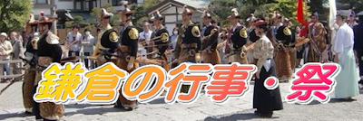 鎌倉の祭・行事