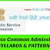 AFCAT  Exam Syllabus & Exam Pattern 2018 - Rojgar Taiyari
