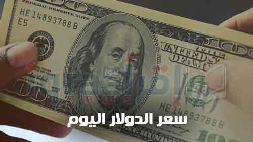 سعر الدولار في السوق السوداء اليوم