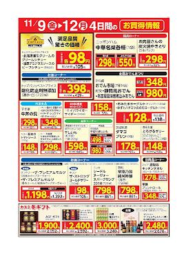 【PR】フードスクエア/越谷ツインシティ店のチラシ11/9(金)〜11/12(月) 4日間のお買得情報