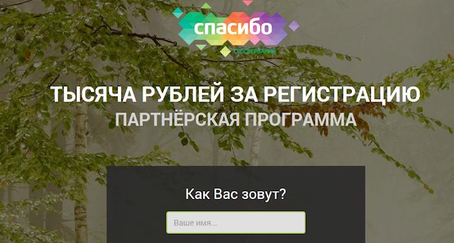 """[Лохотрон] questoprosa.website Отзывы: """"Ежемесячный мотивирующий опрос граждан"""" развод!"""