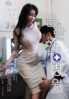 Risque Hospital (2019) Korean Movie 720p HDRip 900MB