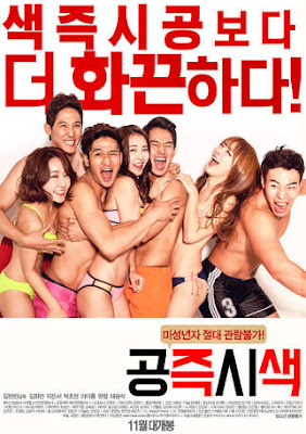 Download Film Relation (2015) Bluray Full Movie