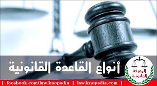 أنواع القاعدة القانونية