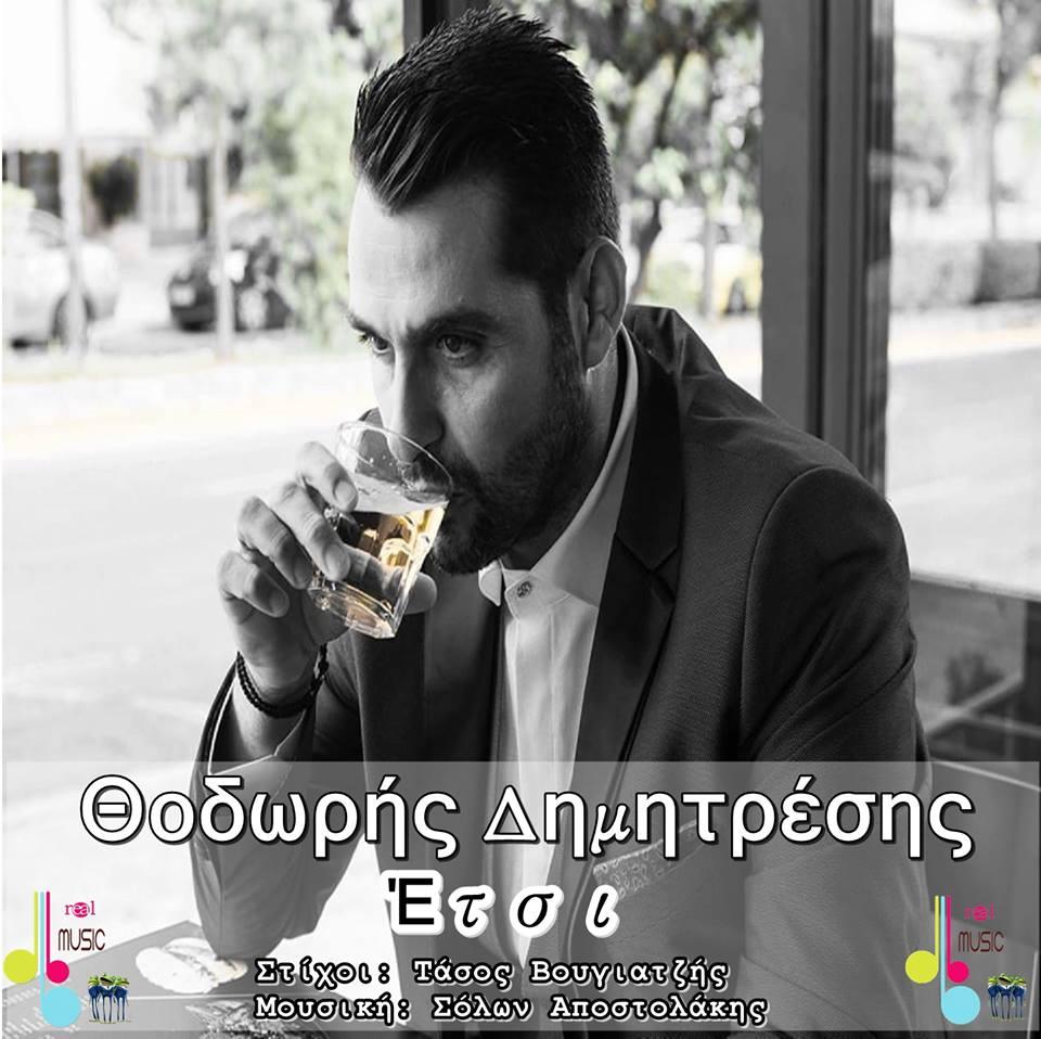 """""""Έτσι"""" από τον Θοδωρή Δημητρέση - Κυκλοφορεί από την Real Music (VIDEO)"""