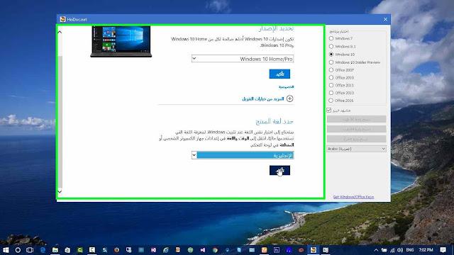 تحميل اوفيس للماك يدعم العربية مجانا