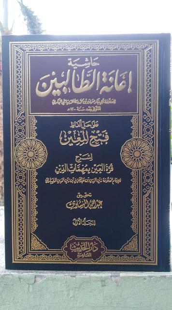 Kitab Hasyiah I'anah Thalibin 'ala Halli Alfadhi Fathil Mu'in