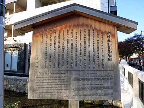 加賀藩邸跡その2
