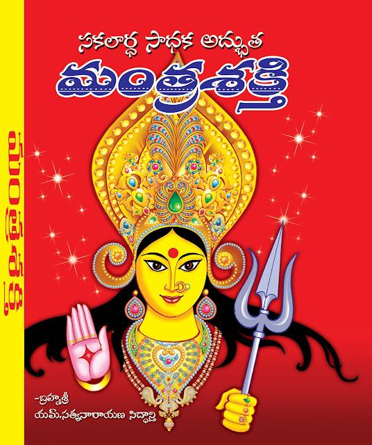 మంత్రశక్తి | Mantra Sakti | GRANTHANIDHI | MOHANPUBLICATIONS | bhaktibooks