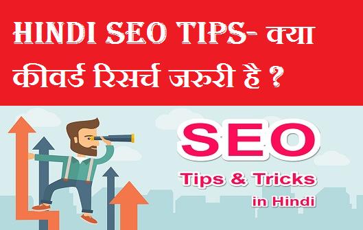 Hindi SEO tips- Keyword research jaruri hai?-
