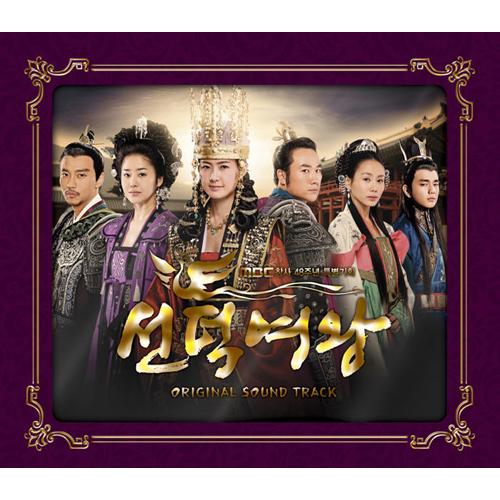 Various Artists – Queen Seon Duk OST