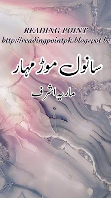 Sanwal mor mohar by Maria Ashraf Episode 15 to 17