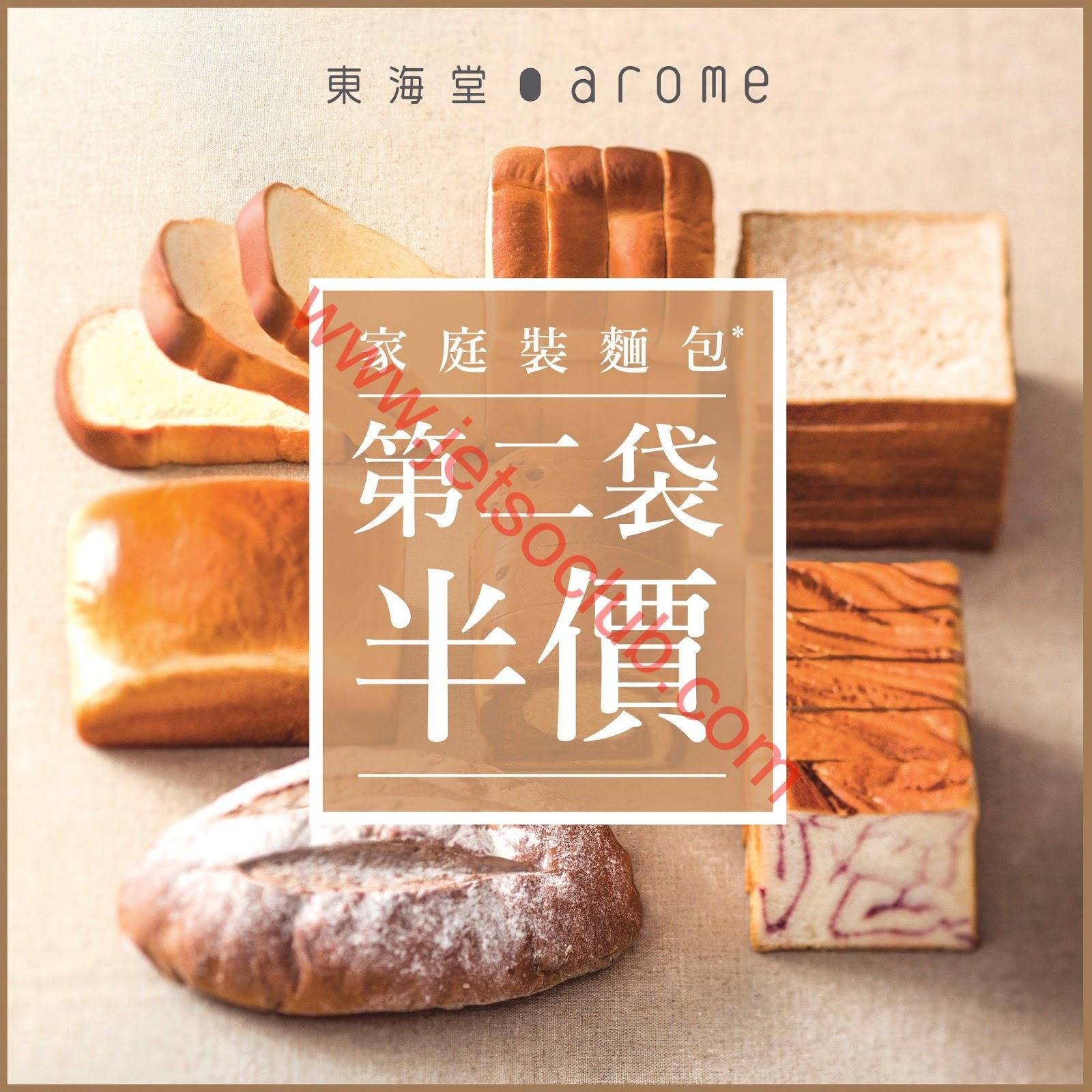 東海堂:+$99換購「北海道3.6牛乳蛋白卷」/ 家庭裝麵包 第二袋半價(至14/6) ( Jetso Club 著數俱樂部 )