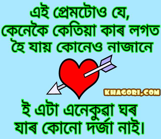 Picture assamese love