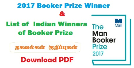 2017 Booker Prize Winner, List of  Indian Winners of Booker Prize  - Notes in Tamil, Englisn - Download PDF
